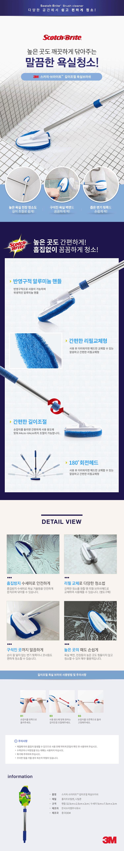 bathscrubber.png