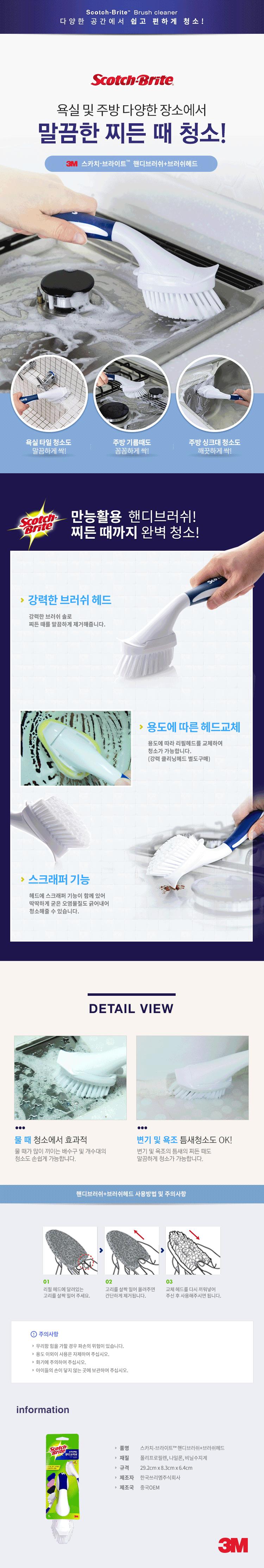 handybrush.png