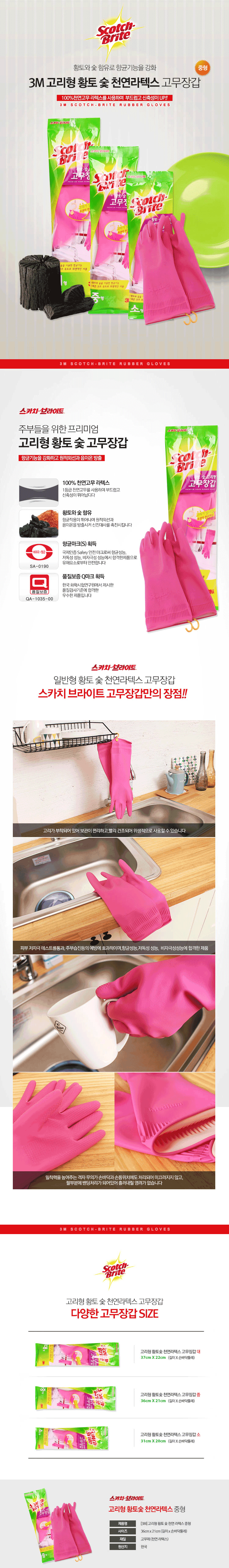 rubbergloves_hook(m).png